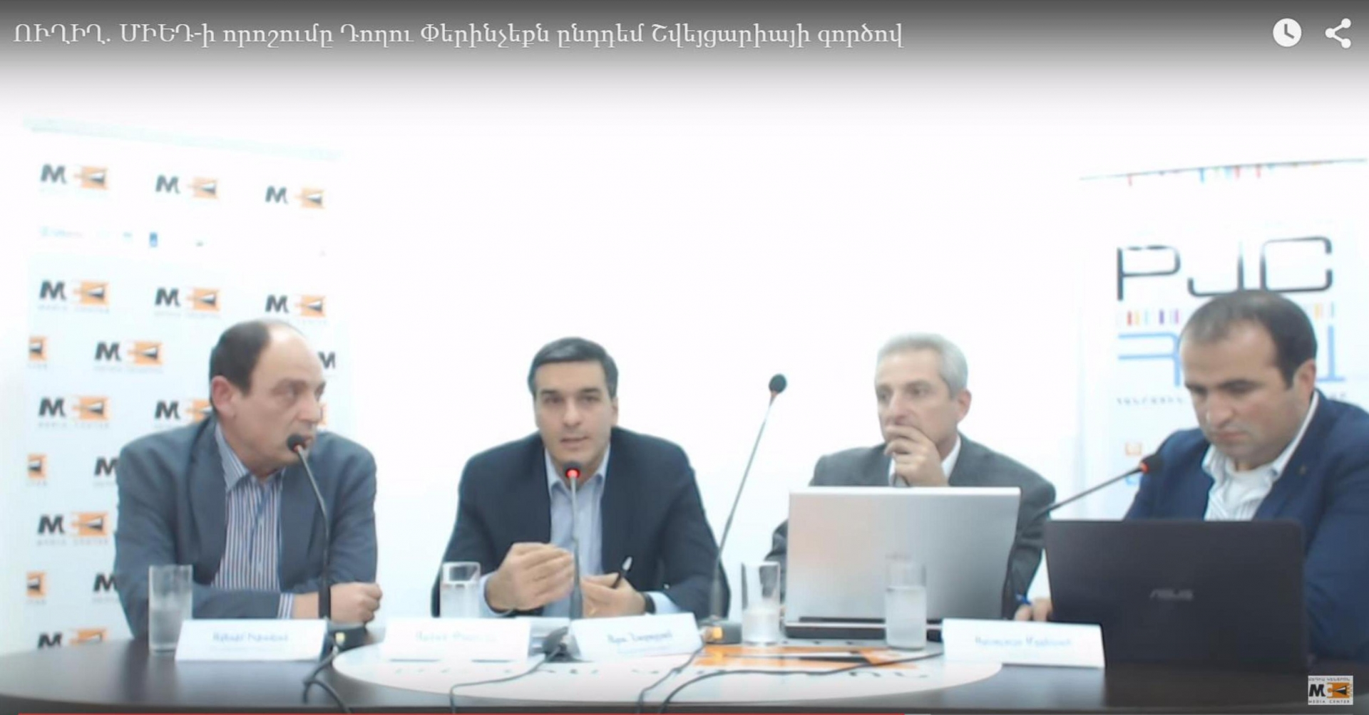 "A discussion on the subject of ""ECtHR judgment in the case of Perincek v. Switzerland "" in ""Media Center"""